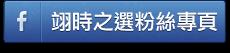 翊時之選粉絲專頁