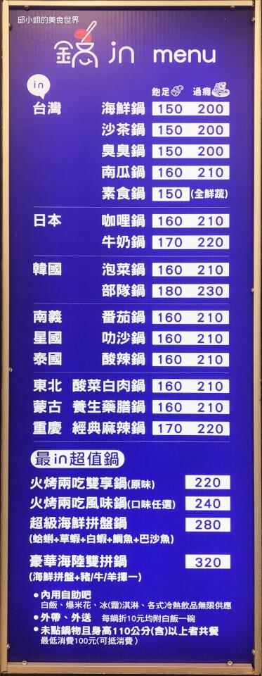 【台北食記】CP值爆表的公館鍋in