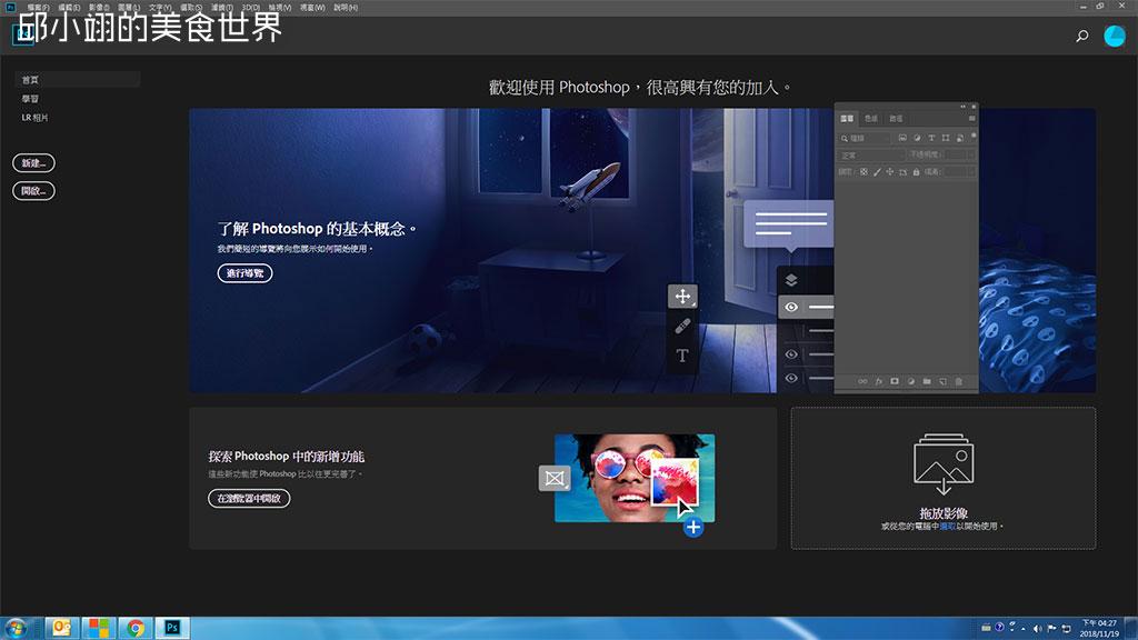 Adobe cc 2019升級-3