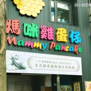 连续三年米其林推荐街头美食-妈咪鸡蛋Mammy Pancake-25