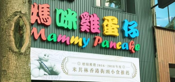 連續三年米其林推薦街頭美食-媽咪雞蛋Mammy Pancake-25
