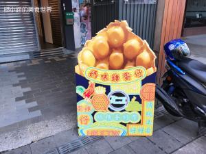連續三年米其林推薦街頭美食-媽咪雞蛋Mammy Pancake-2