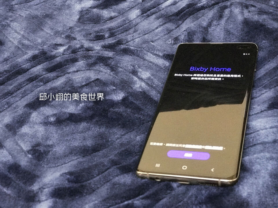 Samsung Galaxy S10 Plus開箱-37