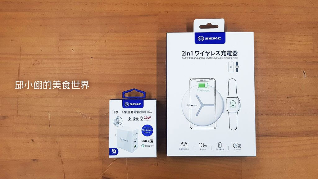 SEKC、小米、三星三款無線充電板開箱-2