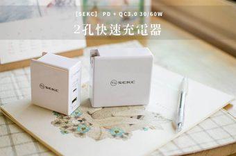 SEKC、小米、三星三款無線充電板開箱-44