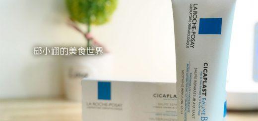 解決皮膚過敏搔癢等問題-理膚寶水全面修復霜開箱試用-1