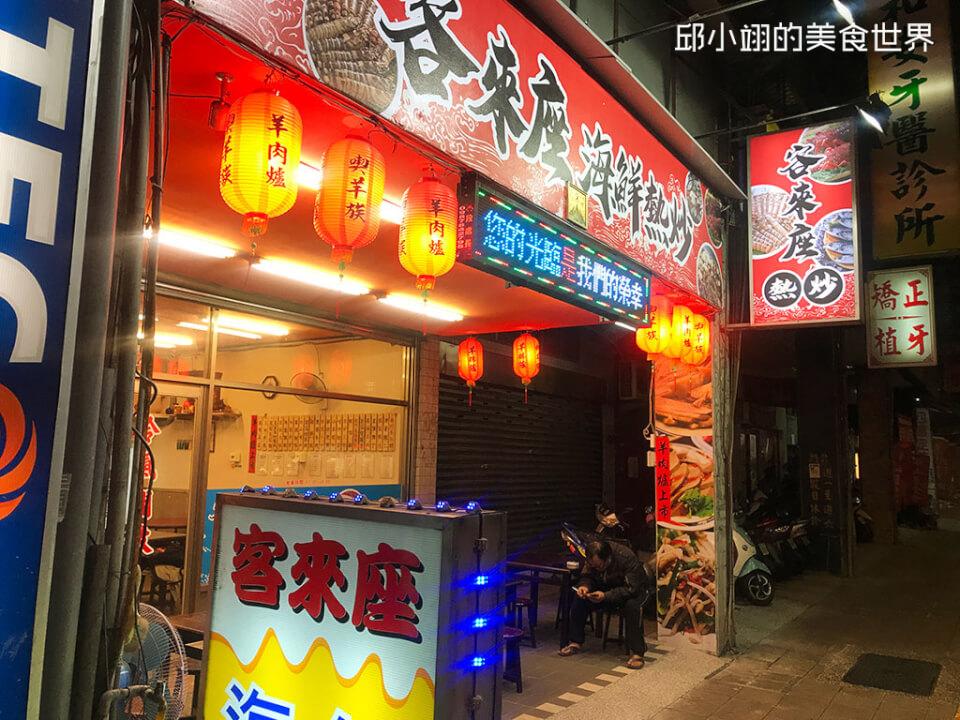 客来座海鲜热炒-中和人气爆棚之平价热炒店推荐-1