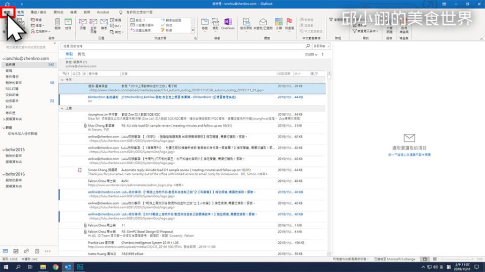 教你如何將電子郵件.pst匯入OUTLOOK365-2