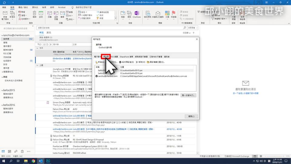 教你如何將電子郵件.pst匯入OUTLOOK365-6