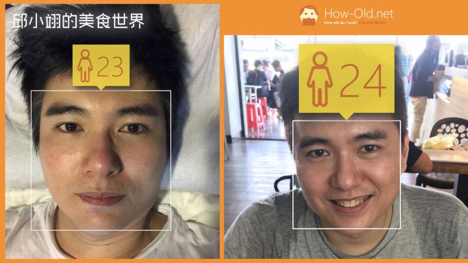 使用How old are you之app所测出来的关于年龄结果