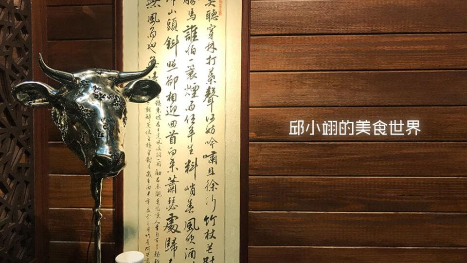不繡鋼材質的牛頭藝術品&蘭小明的墨寶