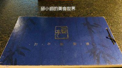 深蓝色高磅数的硬纸封面隐约可看见水墨风格的竹子