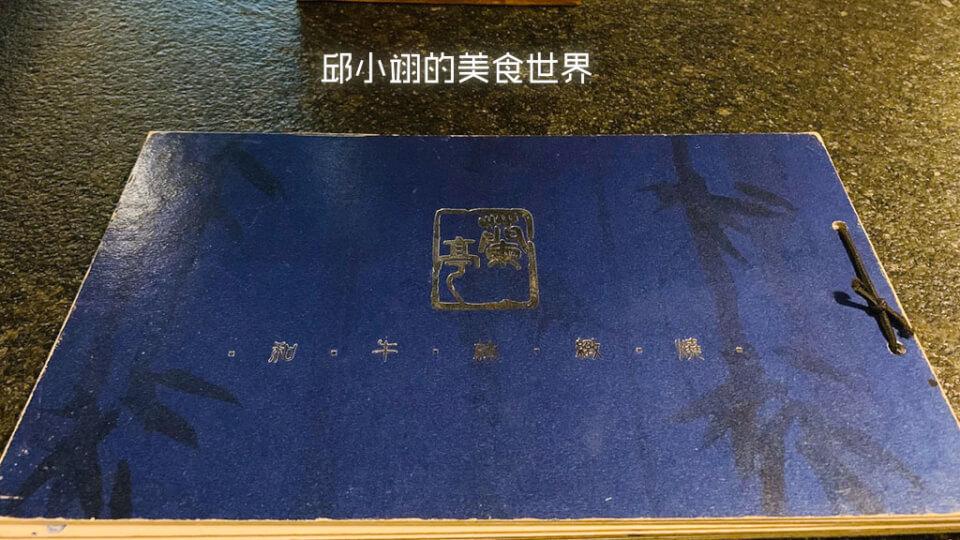 深藍色高磅數的硬紙封面隱約可看見水墨風格的竹子