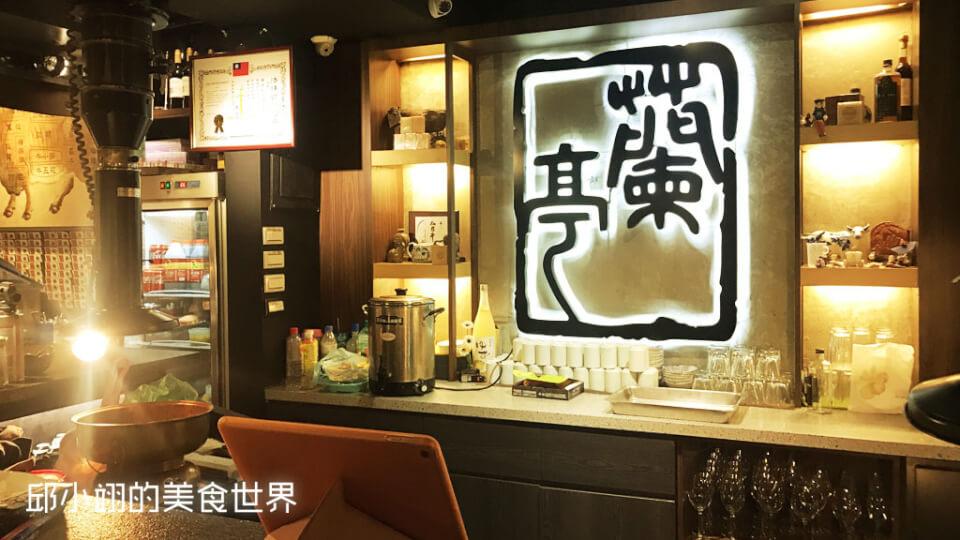 吧檯正中央的牆面上放置著蘭亭的砍燈logo