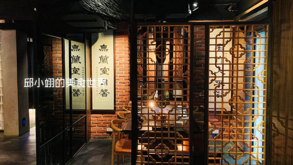 這區是屬於VIP包廂,紅色的仿古文化磚牆加上中式窗花之屏風