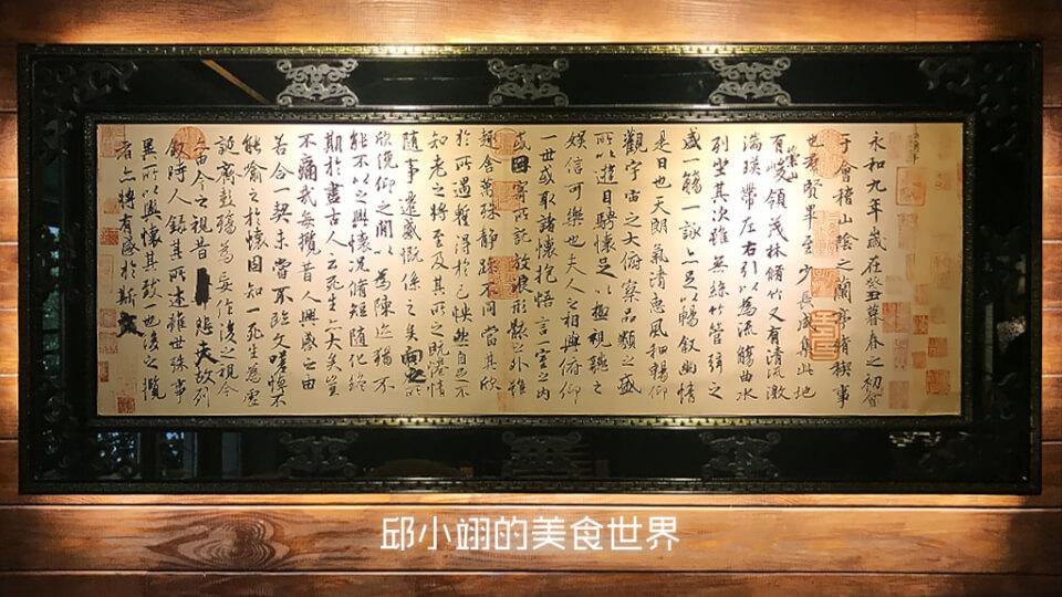 牆上攞設著是王羲之的「蘭亭集序」複刻版,王羲之的書法真的稱得上是人間極品