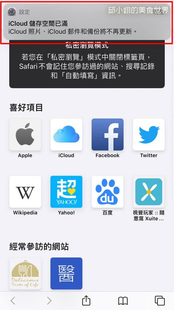 最近手機常常跳出iCloud儲存空間已滿,iCloud照片、iCloud郵件和備份將不再更新的惱人訊息