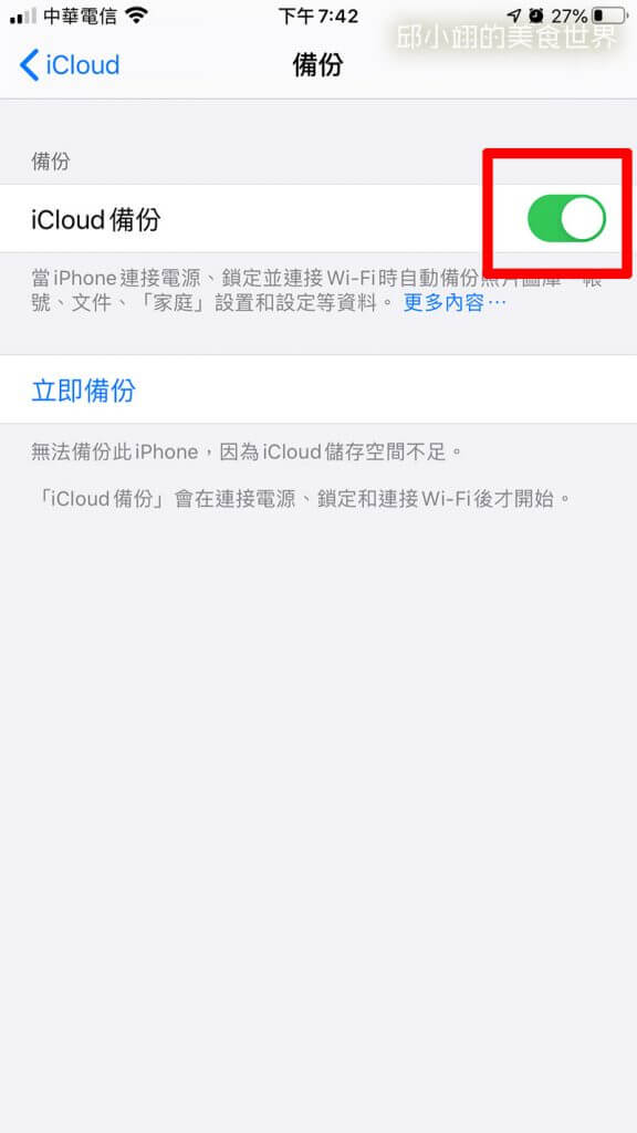 STEP 11:進入後將iCloud備份關閉