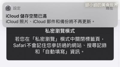 iCloud儲存空間已滿