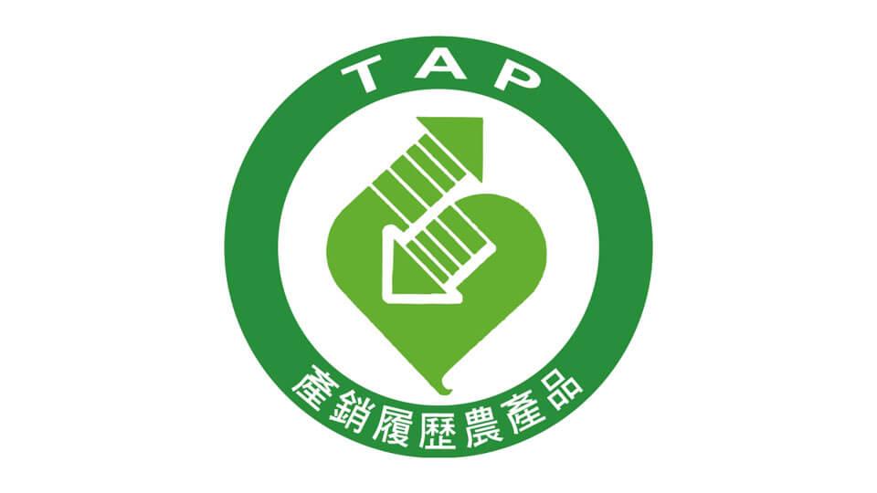 產銷履歷農產品(TAP)標章
