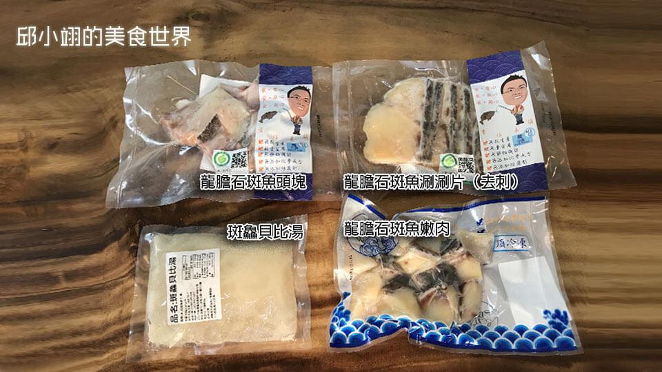 由左至右順時鐘方向排序其依序為龍膽石斑魚頭塊、龍膽石斑魚涮涮片(去刺)、龍膽石斑魚嫩肉以及斑鱻貝比湯