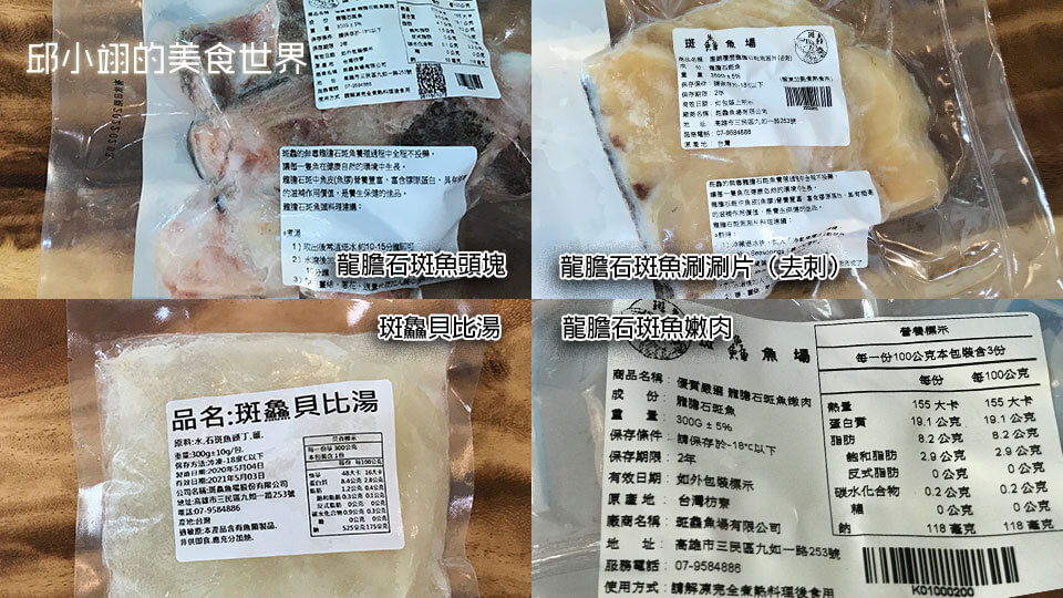 每包龍膽石斑魚包裝袋的背後,皆有貼上營養標示、重量、成份和保存期限