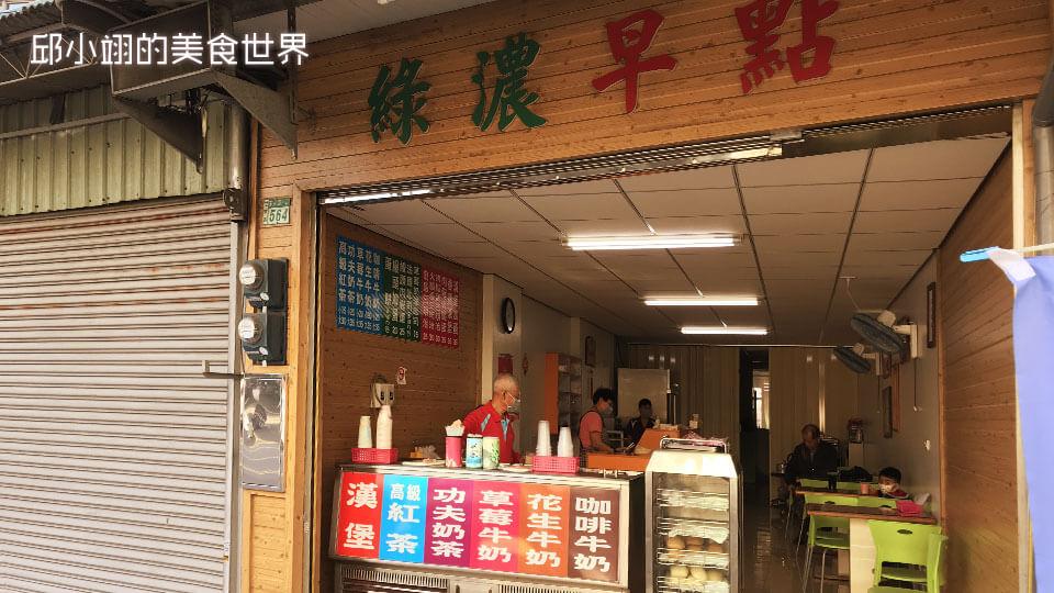 绿浓咖啡牛奶专卖店位于安和路四段农会旁边