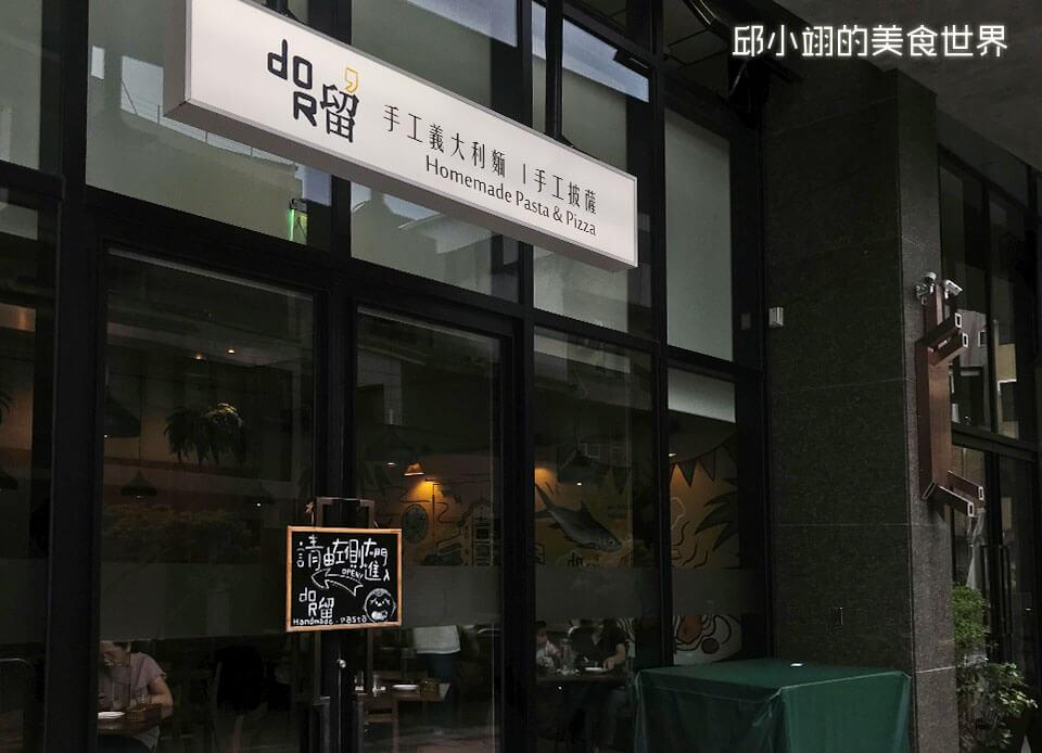 """位于台南友爱街115巷的义式料理""""Dor,留手工意大利面"""""""