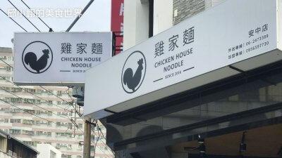 位於台南安南區安中路一段的美食餐廳