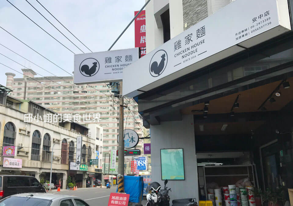 雞家麵的企業識別CI,以黑色的Logo搭配白色的底