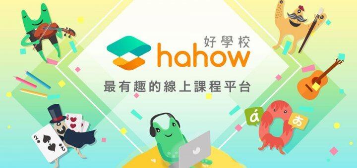 hahow好学校-课程体验心得分享