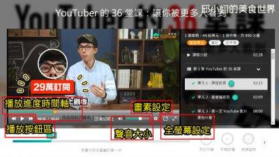 """""""hahow好学校""""的影片播放UI接口和操作方式跟youtube几乎一模一样"""