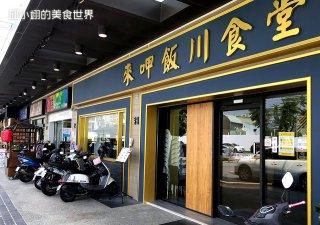 台南百元川菜館不吃辣也上癮