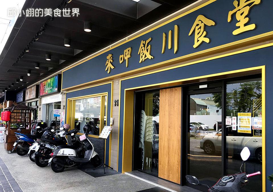 台南百元川菜馆不吃辣也上瘾