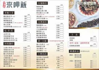 來呷飯川食堂菜單清晰版
