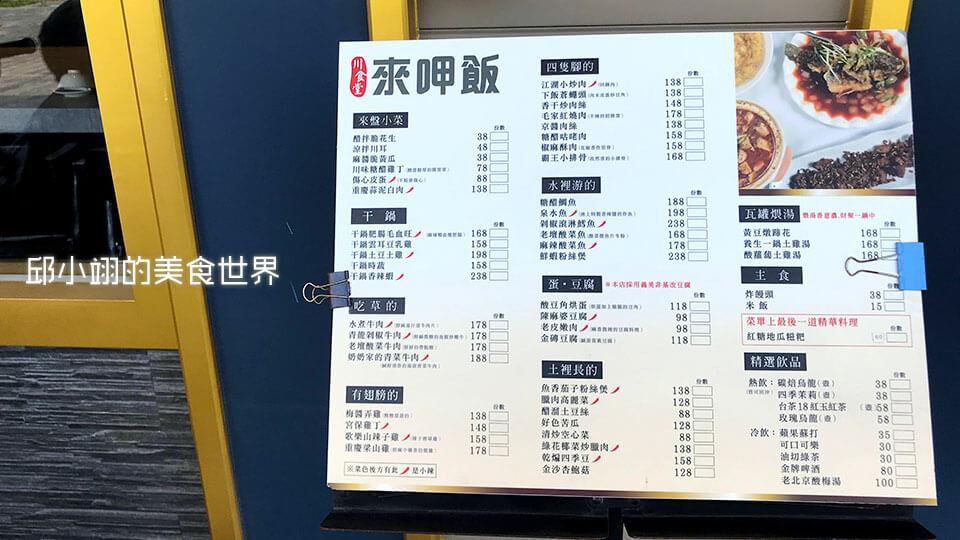 放置于店门口的菜单