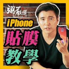你们知道iPhone 12系列萤幕维修的价格为NT$ 8,190元吗?