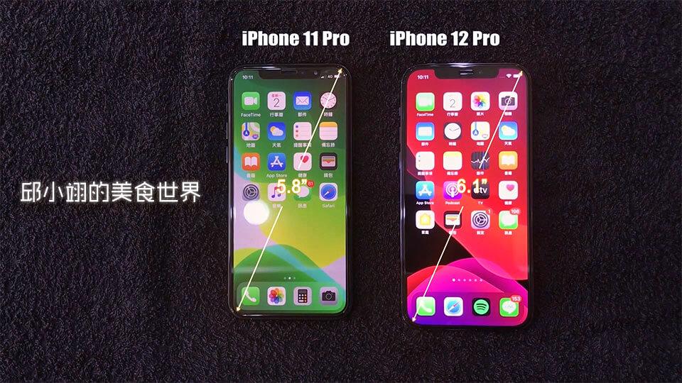 iPhone 12 Pro的萤幕尺寸也从原本的5.8吋变成6.1吋