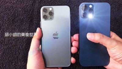 iPhone 12 Pro比前一代多了一顆LiDAR感應器(光學雷達)