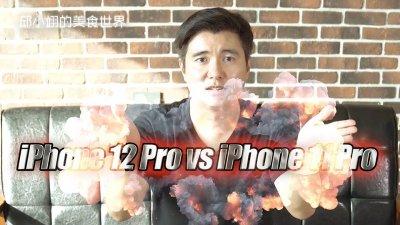 iPhone 12 Pro vs iPhone 11 Pro攝影實測大比較
