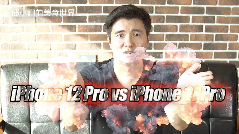 iPhone 12 Pro vs iPhone 11 Pro摄影实测大比较