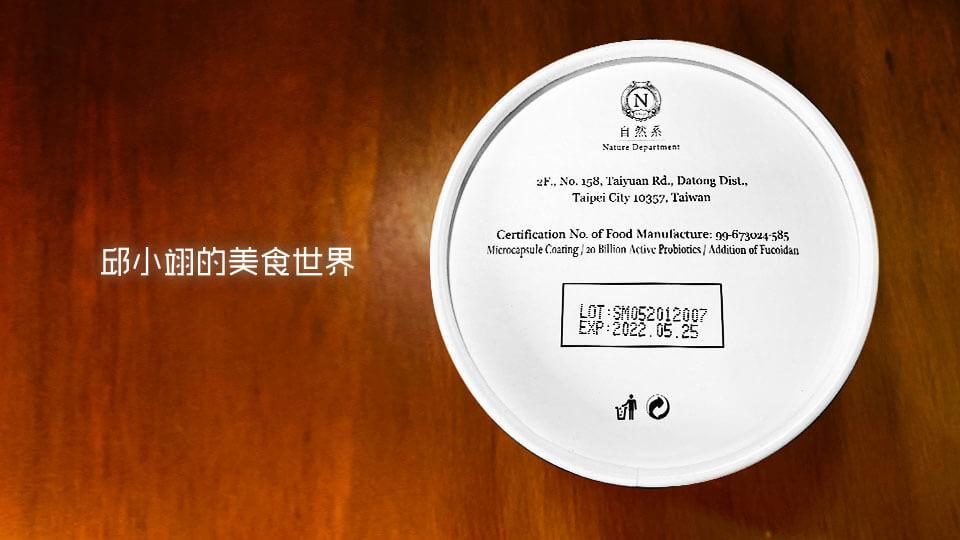 底部上方印著自然系公司的logo,而下方印著製造日期和保存期限