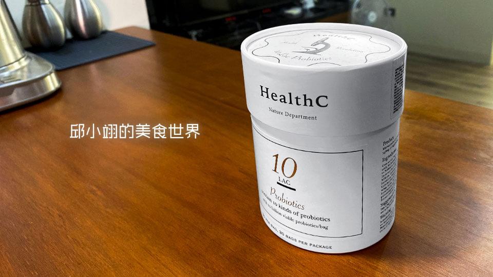 HealthC益生菌開箱