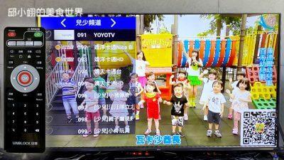 兒少頻道的YOYO TV