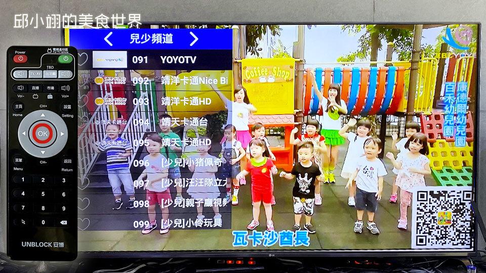 儿少频道的YOYO TV