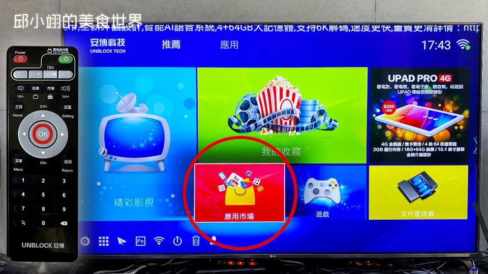 进入主画后,接着按著遥控器的上下左右键找到应用市场的图片