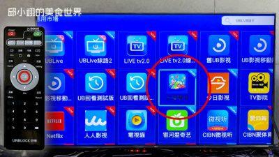 接著進入後,找到台灣專用的app,請安裝它