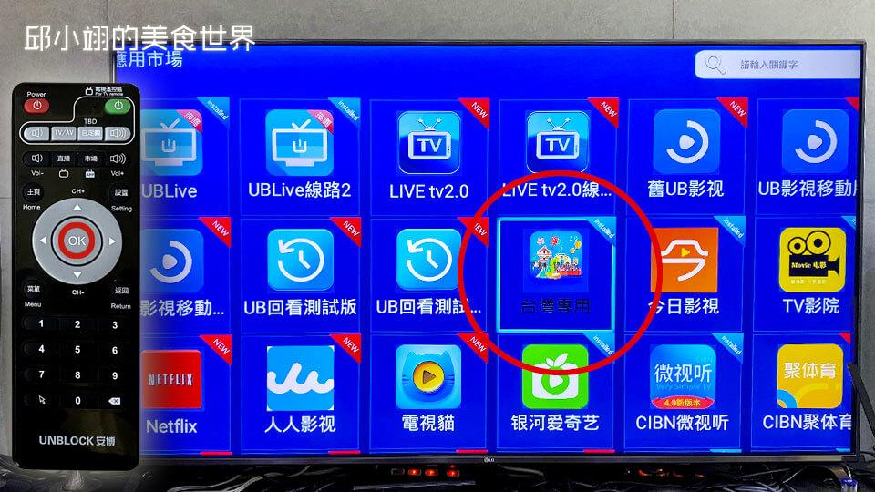 接着进入后,找到台湾专用的app,请安装它。