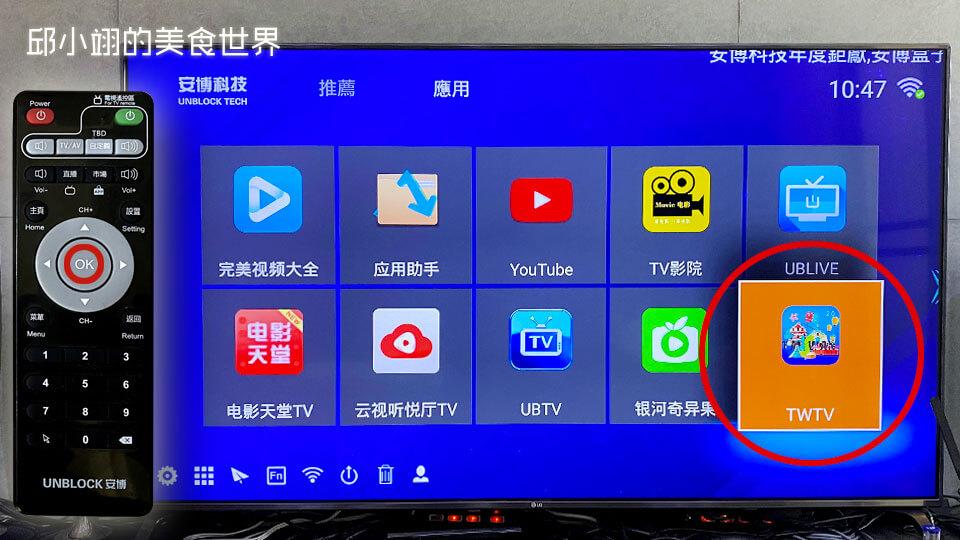 找到twtv之后,请点击它即可进入有线电视的世界。