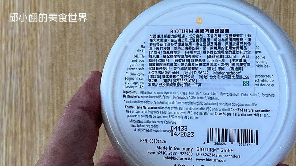 翻到罐身背面,清楚標示了產地、成份、使用方式和製造/有效日期